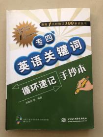 新版1小时熟记100单词丛书:专四英语关键词循环速记手抄本