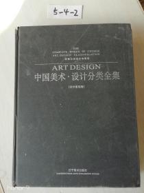 中国美术设计分类全集(设计基础卷)