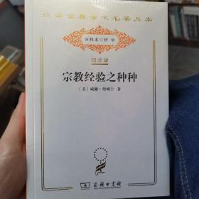 汉译世界学术名著丛书:宗教经验之种种(纪念版)
