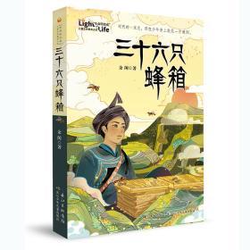 """三十六只蜂箱/""""生命的光亮""""儿童生命教育小说"""