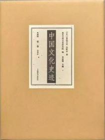 中国文化史迹(精装版12卷)
