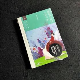 陪孩子走过小学六年(全新增订版) 家庭教育 育儿书籍