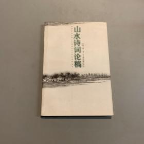 山水诗词论稿