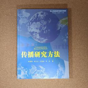 华人学者新闻传播系列教材:传播研究方法