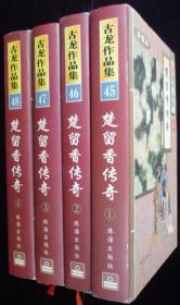 楚留香传奇(硬精装带护封,四册全)