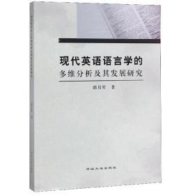 现代英语语言学的多维分析及其发展研究