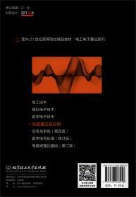 电路理论及应用