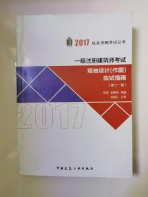 2017执业资格考试丛书:一级注册建筑师考试场地设计(作图)应试指南(第11版)