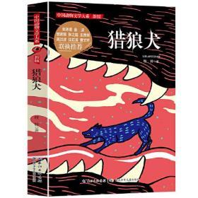 中国动物文学大系(新版)·猎狼犬
