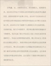苏洵文化理想研究