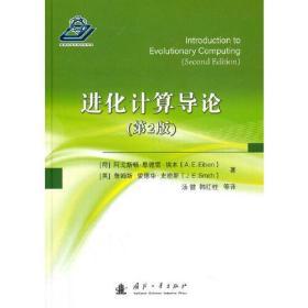 进化计算导论(第2版)