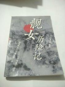 靓女历险记:日本中篇推理小说