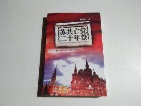 苏共亡党二十年祭(见描述)