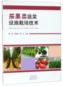 茄果类蔬菜设施栽培技术