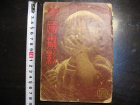 民国三十七年(1948年)中国摄影(第18期,儿童专辑)