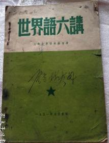 世界语六讲(1951年)