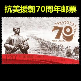 2020-24 中国人民志愿军抗美援朝70周年纪念 邮票