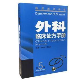 外科临床处方手册第5版临床处方丛书   未拆封