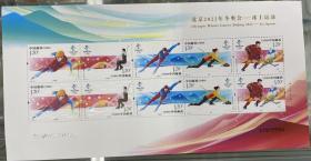 2020-25 北京2022年冬奥会-冰上运动 小版[豹子号]