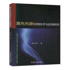 激光光谱检测技术与应用研究