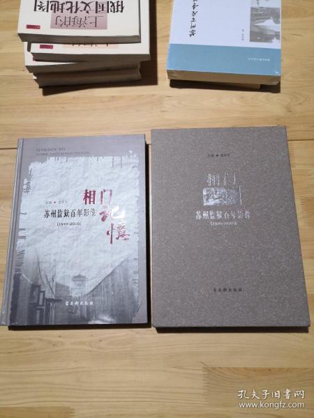相门记忆 : 苏州监狱百年影像(1910一2010)
