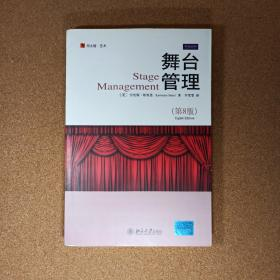 舞台管理:Stage Management