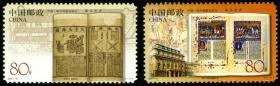 2003-19 图书艺术 邮票(中国和匈牙利联合设计)