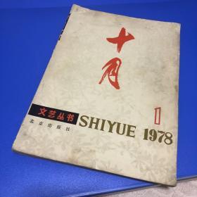 十月 文艺丛书 1978