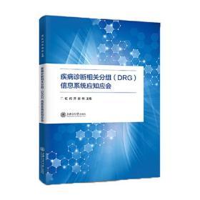 疾病诊断相关分组(DRG)信息系统应知应会