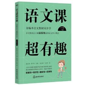 语文课超有趣:部编本语文教材同步学二年级下册(2020版)