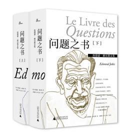 新民说 《问题之书》(上、下) 埃德蒙·雅贝斯/著 埃德蒙·雅贝斯 法国文学 小说 广西师范大学出版社
