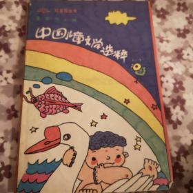 中国儿童文学选粹(一)