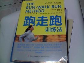 跑走跑训练法