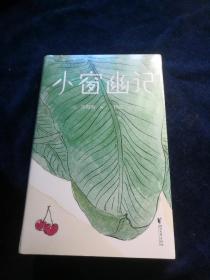 中国古典生活美学四书:小窗幽记(全新未拆封)