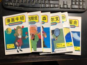 漫画科学家(6册合售)漫画爱因斯坦、漫画卡森、漫画达尔文、漫画达芬奇、漫画霍金、漫画牛顿  干净无涂画 一版一印
