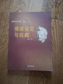 佛教美术全集 佛像鉴定与收藏