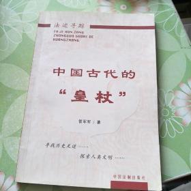 """中国古代的""""皇杖"""""""