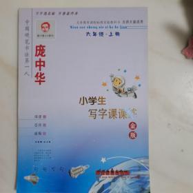 庞中华小学生写字课课练:6年级上册(修订版)