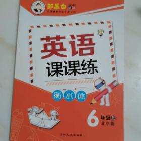 邹慕白字帖英语课课练衡水体6年级上(北师大)