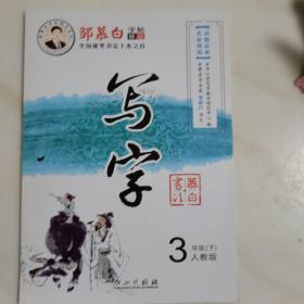 15春 邹慕白字帖 写字-人教版3年级(下)
