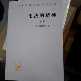 汉译世界学术名著丛书:论法的精神(下)