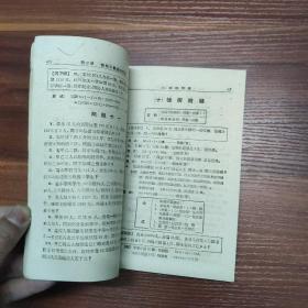 一般学习适用:算术教材