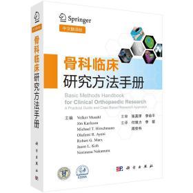 骨科临床研究方法手册(中文翻译版)