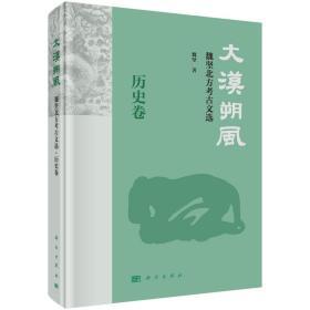大漠朔风--魏坚北方考古文选·历史卷