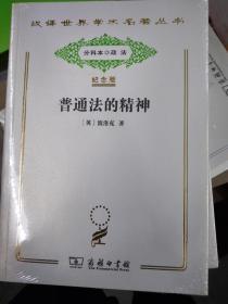 汉译世界学术名著丛书:普通法的精神(纪念版)