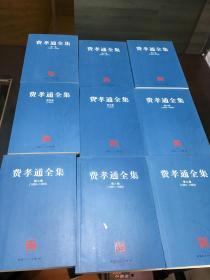 费孝通全集(1-20卷)