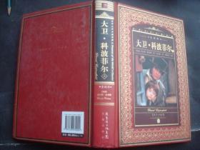世界文学名著典藏-全译本:大卫.科波菲尔,上册