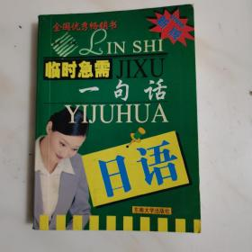 临时急需一句话:日语(2006新版)