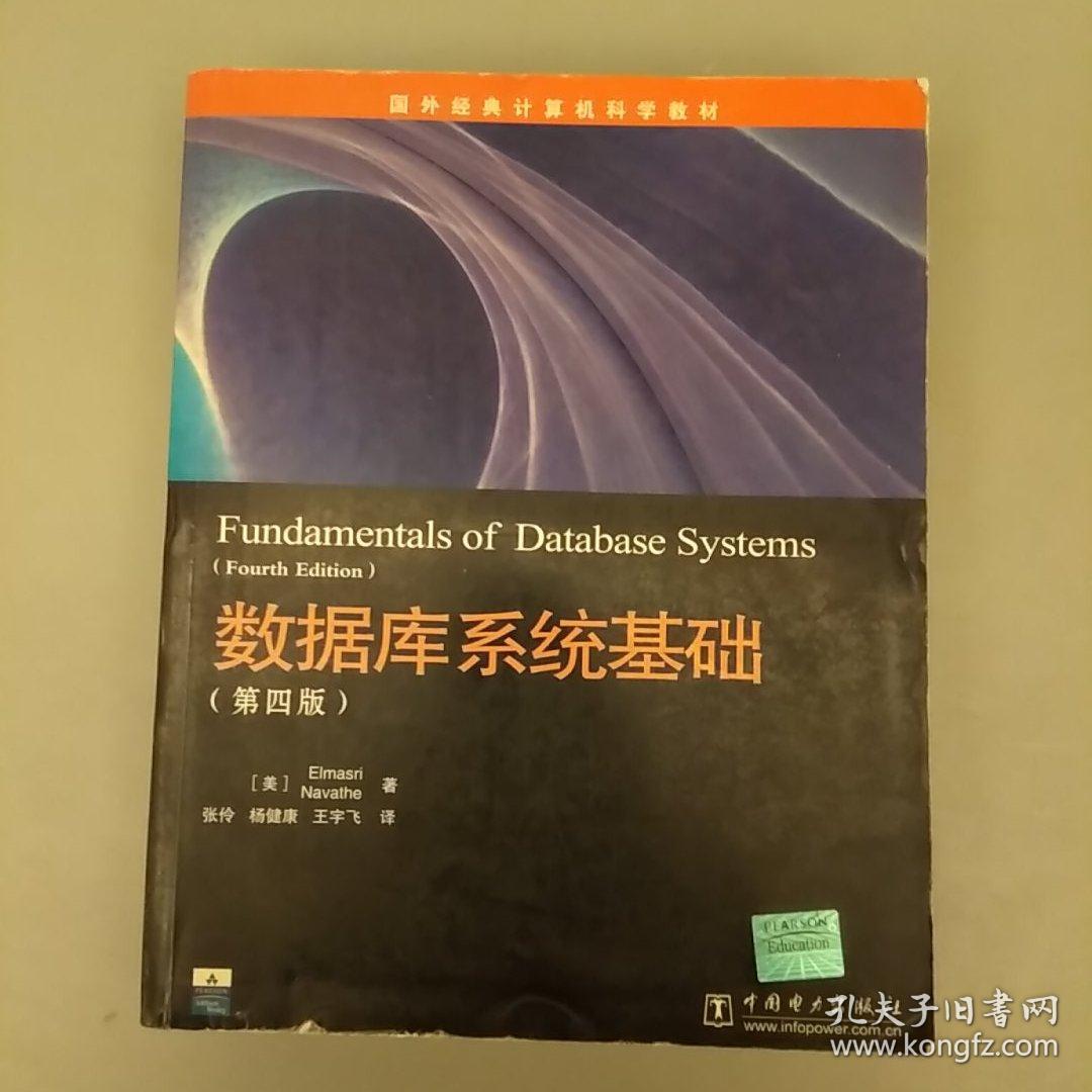 数据库系统基础     未翻阅正版   品相如图    2021.1.3