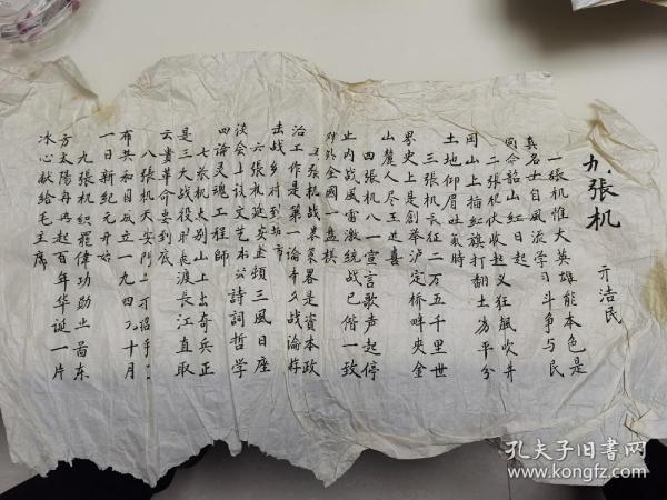 文革书法,九张机